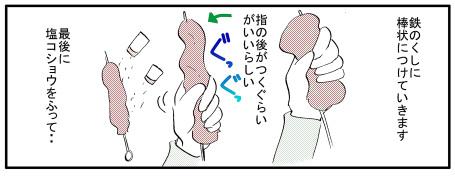 Kebabu4