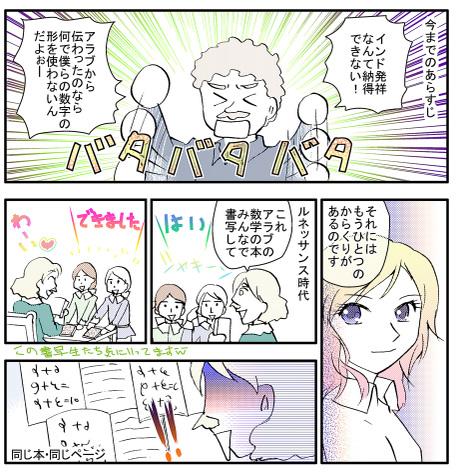 Imanoarabiasuji1