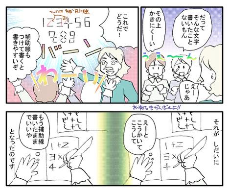 Imanoarabiasuji3