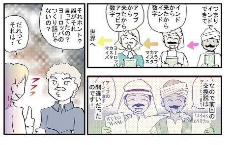 Imanoarabiasuji4