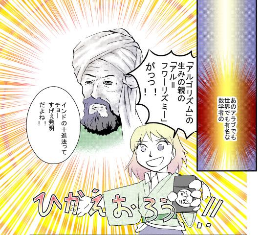 Imanoarabiasuji5
