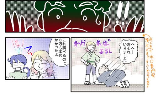 Imanoarabiasuji6