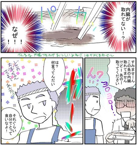 Sakanasuki3