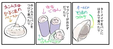 Tansuikabutu2