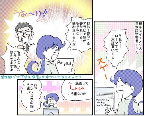 Hajimetenoarabu3