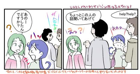 Iemenjintomo5