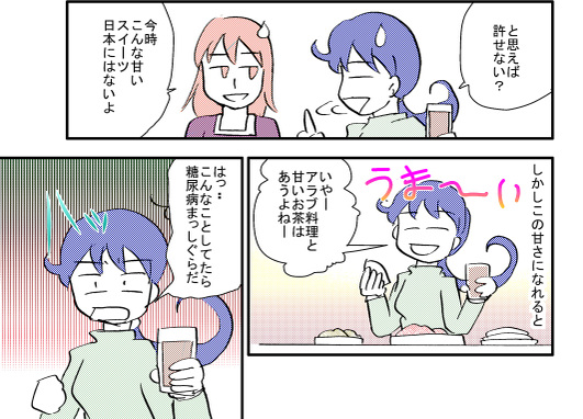 0920aratanasuitu4