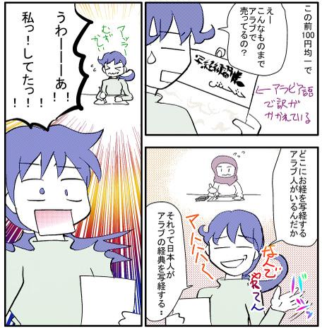 1218arasyakyou4a_2