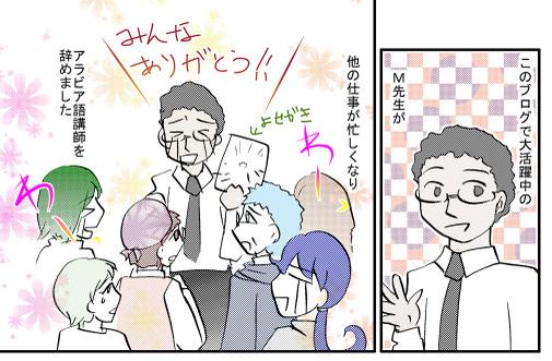 0108sayonara1
