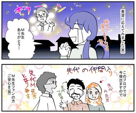 0108sayonara5