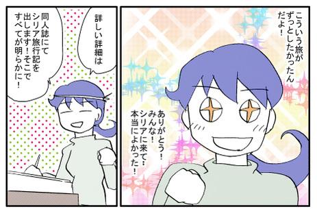 0411hitori6