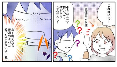 0416amaitabako2