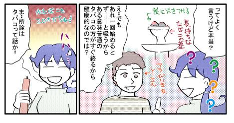 0416amaitabako4_2