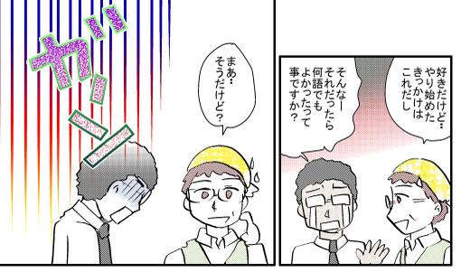 0501engatte3_2