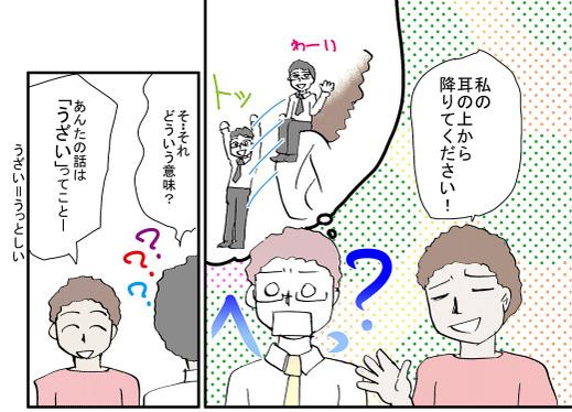 0710wakamono3