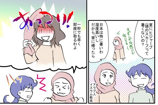 0924otagai1_2