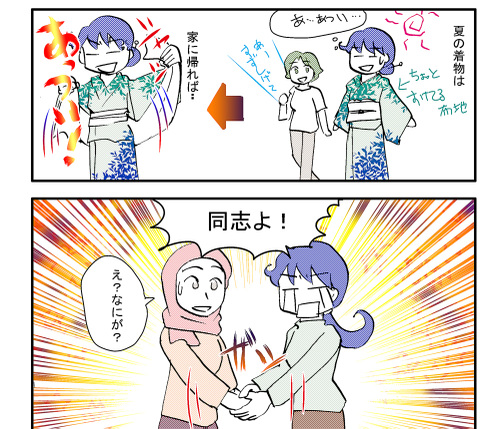 0924otagai2