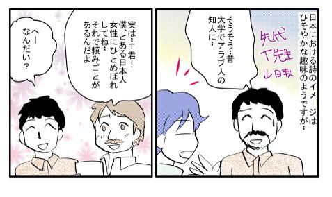 0227poema2