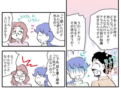 0227poema5
