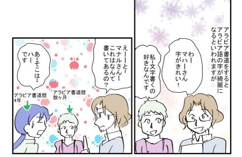 0320syujikirei1