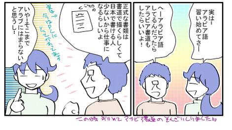0409yogenani2