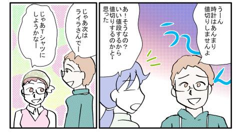 0501negiru2