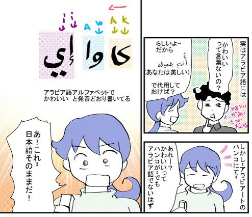 0605kawaii1_5