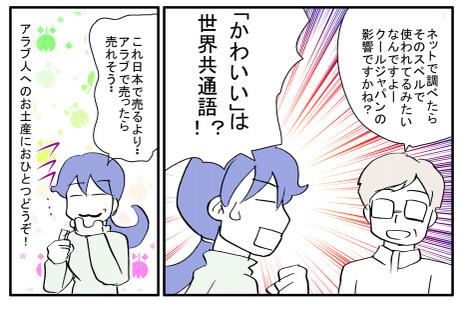 0605kawaii2_5