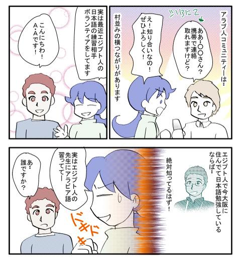 0626arabimura1