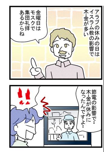 0703hitokotoyasumi1