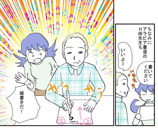 0710yokogaki3