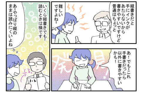 0710yokogaki4