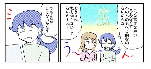 0807henoheno2