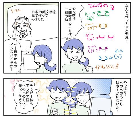 0807henoheno3_2