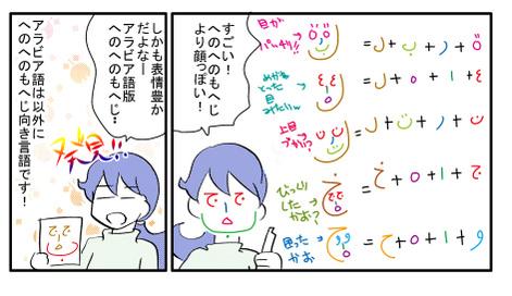 0807henoheno4