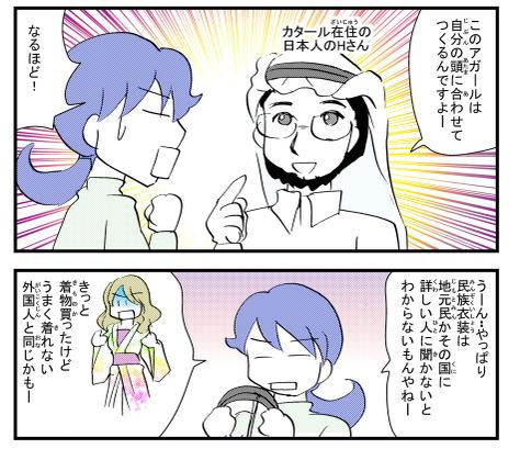 1211minsoku2_2