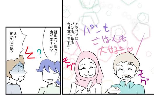 0603gohanomoi1