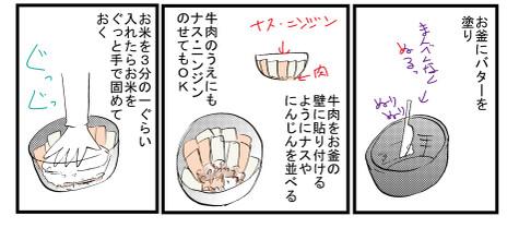 0701makurube2
