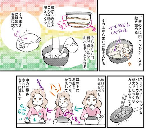 0701makurube3