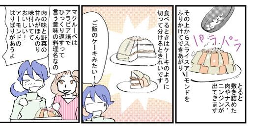 0701makurube4_4