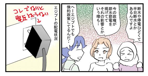 0902sesui1_3