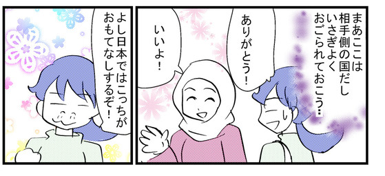 0303motenasi2
