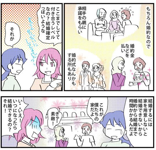0526konyaku3
