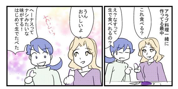 0623tumami1