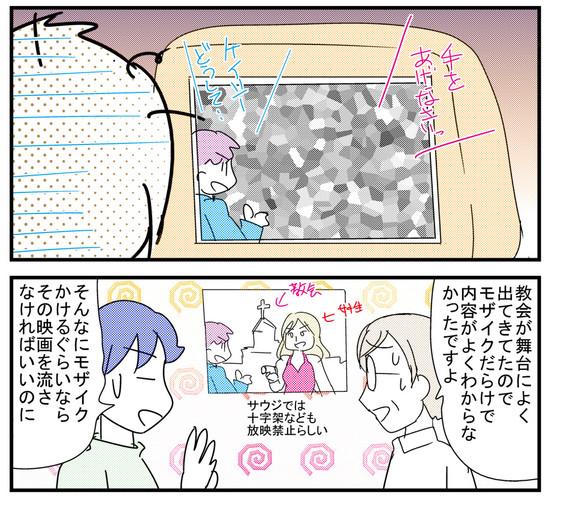 0808mozaiku2