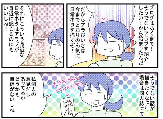 0907rokusyu3