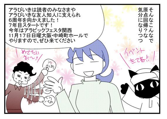 0907rokusyu4