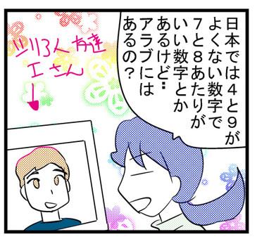 0929arabikitubu1