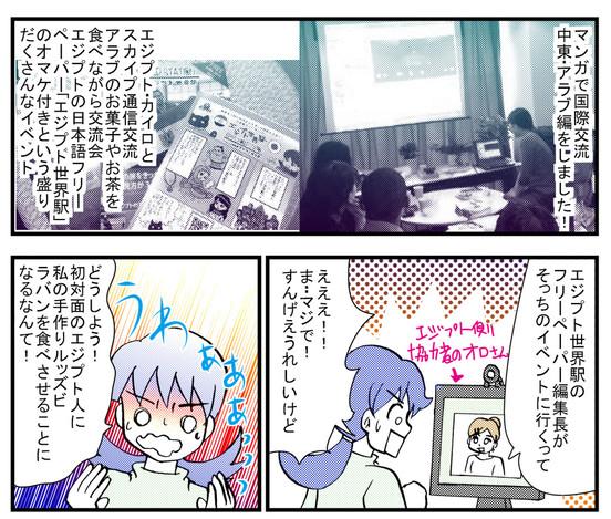 0601mangakokusai1