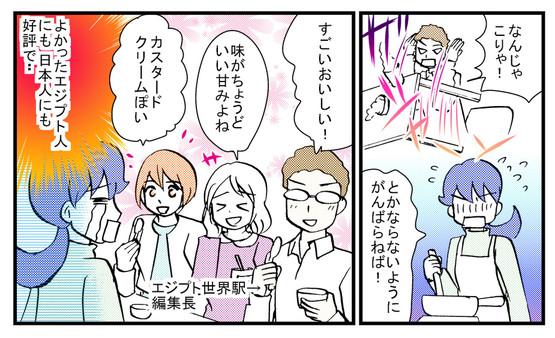 0601mangakokusai2